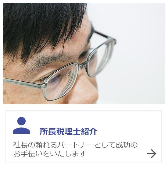 所長税理士紹介